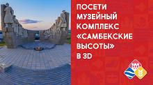 3D-тур «Самбекские высоты
